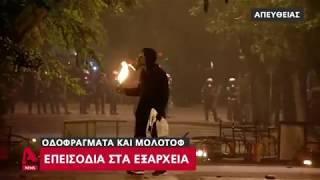 17-11-2018 επεισοδια στα εξαρχεια απο αναρχικους - βροχη απο μολοτοφ στο πολυτεχνειο