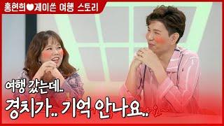 홍현희♥제이쓴의 닭살주의 신혼생활 레전드! | jangbogo 장보고 |  :Diggle