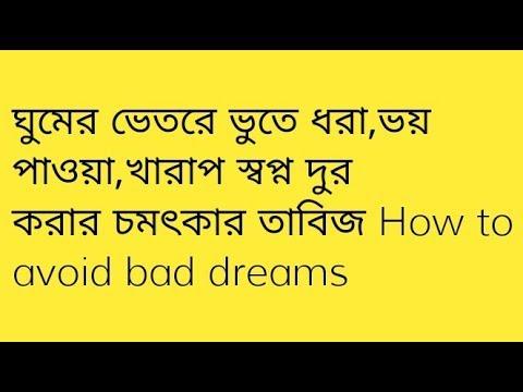 How to avoid bad dreams. ঘুমের ভেতরে ভুতে ধরা,ভয় পাওয়া,খারাপ স্বপ্ন দুর করার চমৎকার তাবিজ