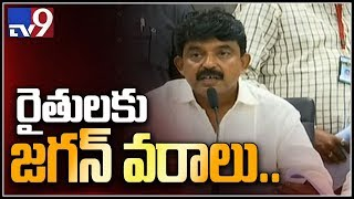 AP govt announces new schemes to support farmers  - TV9