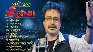 Best Of Nachiketa || নচিকেতার সেরা কিছু গান || Nachiketa Romantic Songs || Bengali Old Songs