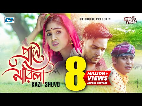 Xxx Mp4 Prane Marila প্রাণে মারিলা Kazi Shuvo Official Music Video Bangla New Song 2019 3gp Sex