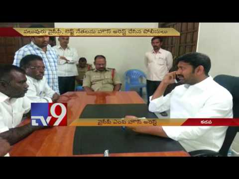 YCP MP Avinash Reddy placed under house arrest - TV9