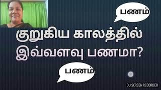 குறுகிய காலத்தில் லட்சம் பணம் வேண்டுமா ?  வாங்க பார்கலாம் .motivation message tamil by Lalitha.