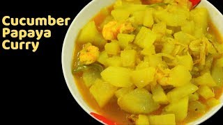 চিংড়ি মাছ দিয়ে শশা ও পেঁপে তরকারি রান্না | Cucumber Papaya Curry Recipe With Shrimp