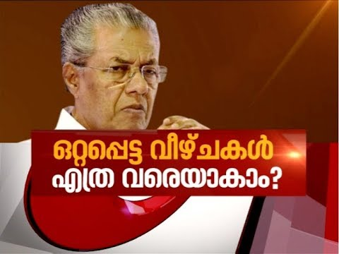 Repeating inefficiency cases of Kerala Police  | News Hour 30 May 2018