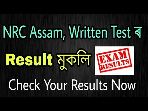 NRC Assam Written Test Results 2019 : Check Your Result