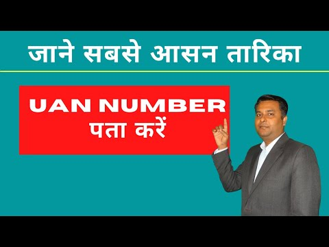 How To Know Your UAN number Online without PF Number | Find your Universal Account Number UAN Online