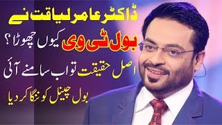 Dr Aamir Liaqat Left BOL TV Reason Behind The Story - Aamir Liaqat