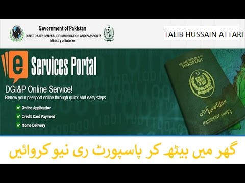 Renew Passport Online ( PAK) ( PART 01 )