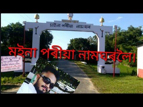 Xxx Mp4 মইনা পৰীয়া নামঘৰলৈ Moina Paria Namghar Jorhat Assam Lahdoigarh 3gp Sex