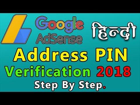 How To Verify Google AdSense Address Using AdSense Pin | Easy Step By Step 2018 | In Hindi/Urdu |