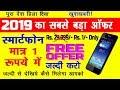 स्मार्टफोन मात्र 1 रुपये में !! जल्दी से लेलो || Free Smartphone in Rs  1 Only Now