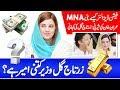 Download Zartaj Gul Life Story - PTI MNA & Imran Khan Cabinet Minister - How Much Rich is زرتاج گل MP3,3GP,MP4