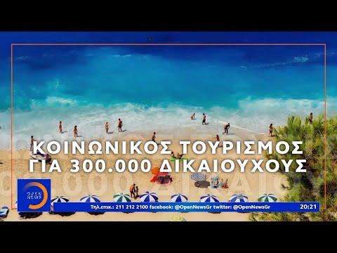 Κοινωνικός τουρισμός για 300.000 δικαιούχους - Κεντρικό Δελτίο Ειδήσεων 10/6/2020 | OPEN TV