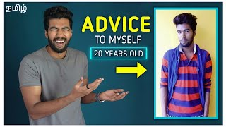 12 Advices To My 20 Year Old Self | in தமிழ்