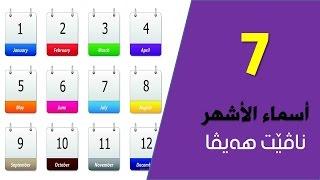 #x202b;تعلم اللغة الكردية اللهجة البادينية الدرس السابع اسماء الاشهر#x202c;lrm;