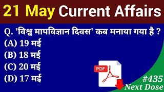 Next Dose #435 | 21 May 2019 Current Affairs | Daily Current Affairs | Current Affairs In Hindi