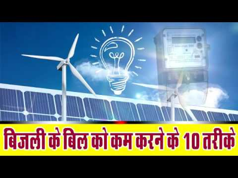 How to reduce electricity bill बिजली बिल कम करने के लिए 10 तरीके -