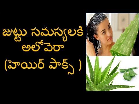 BEST ALOE VERA GEL BENEFITS FOR HAIR | GET THICK,LONG,SOFT HEALTHY HAIR|Telugu Inti Andam | [TELUGU]