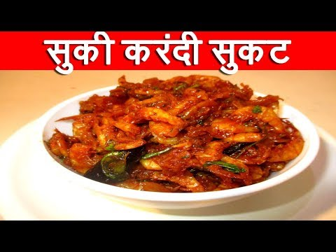सुकी करंदी सुकट  suki karandi sukat recipe in marathi by mangal2