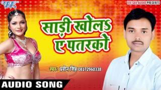 साडी खोलS ऐ पतरको - Biyahawa Ke Bad Kaise Karbaibu - Praveen Singh - Bhojpuri Hot Songs 2017 new