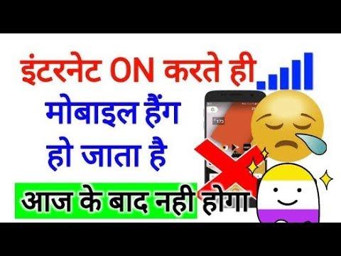 इंटरनेट ON करते ही मोबाइल हैंग हो जाता है तो अब नही होगा || By technical fun time!!!!!!!