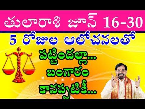 Tula Rasi Phalalu 2018 June 16 - 30 | Gargeyam Rashifal | Libra - తులారాశి | Telugu Horoscope Weekly