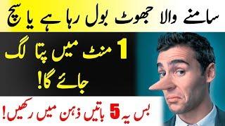 5 Ways To Catch Any Liar | Samny Waly ka Jhoot Pakrny Kay 5 Tareeqy | Islamic Solution