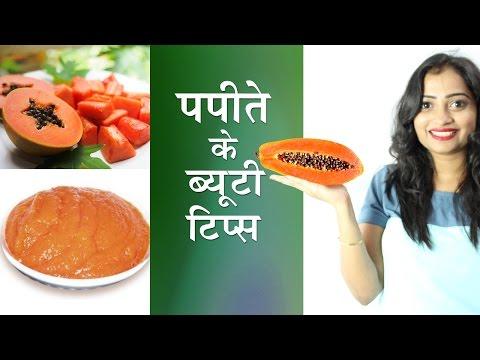 पपीते के ब्यूटी टिप्स | Beauty Tips of Papaya in Hindi | Papaya Benefits | Glowing Face, Papaya Mask