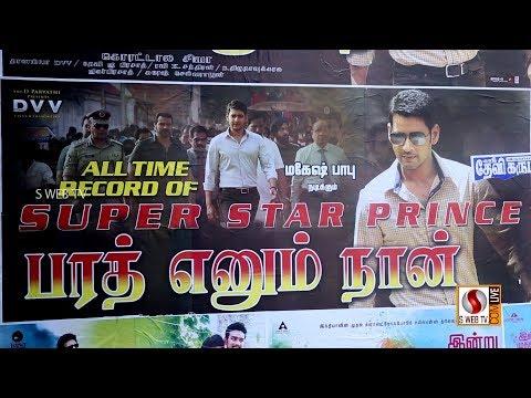 Bharat Ennum Naan Tamil movie | Makkal Review | MAHESH BABU |SIVA KORATALA | KIARA ADVANI | S WEB TV