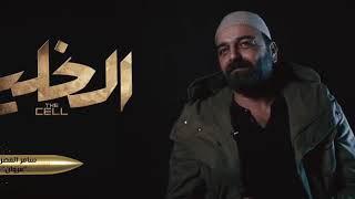 The cell - سامر المصري يتحدث عن دوره في فيلم الخلية