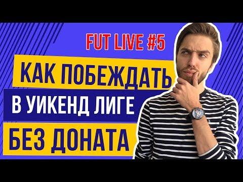 FIFA 18 FUT Live #5: Как побеждать в Weekend League без доната