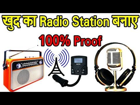 बनाये खुद का Radio Station वोभी Bina internet Ke No Maintenance!