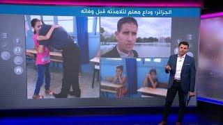 فيديو مؤثر لمدرس جزائري يودع تلاميذه الصغار قبل وفاته بالسرطان