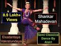 Ekadantaya Vakratundaya Dance by Aisiri (HD) - Singer: Shankar Mahadevan