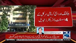 High Level Appointments, Transfers Occurs In FIA | 24 News HD