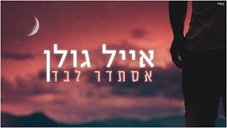 אייל גולן -  אסתדר לבד