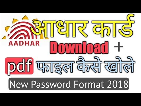 How to download Aadhar Card online in 2018 new process (PDF opening password)
