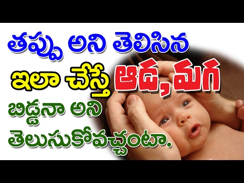 Symptoms Of Having a Baby Boy or Girl Baby During Pregnancy || Indian Telugu
