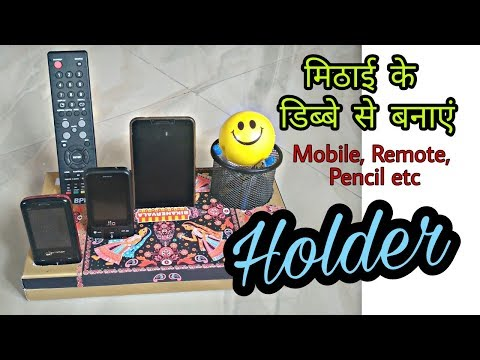 How to Create (Mobile, Tv Remote) Holder From Sweet Box