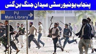 Punjab University turns into battlefield again as student groups clash    Dunya News