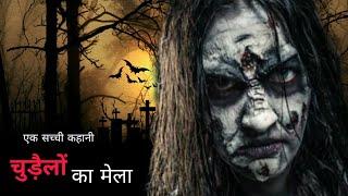 Bhoot+Kahani Videos - 9tube tv