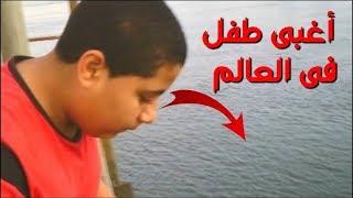 أغبى طفل فى العالم عايز يموت نفسه من اعلى الكوبرى والسبب هيصدمك !