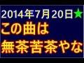 ジャニーズWEST★重岡&小瀧&桐山&神山「この曲は無茶苦茶やなあ~~www」