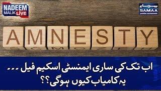 Ab Tak Ki Saari Amnesty Scheme Fail, Ye Kamiyab Kyun Hogi? | SAMAA TV | Nadeem Malik Live