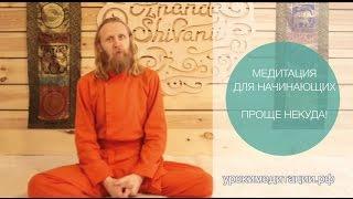 Download Медитация для начинающих. Проще некуда. Video