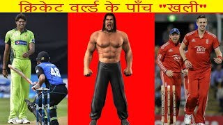 Who is the tallest fast bowler in cricket history | 5 tallest cricketers | Mohammed Irfan height