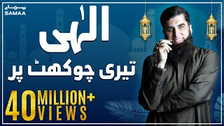 Ilahi Teri Chaukhat Pe | Junaid Jamshed | SAMAA TV | 15 Dec 2016