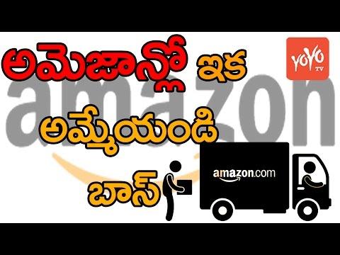 అమెజాన్లో ఇక అమ్మేయండి బాస్ | Amazon Now Allows Selling Old Goods | YOYO TV Channel